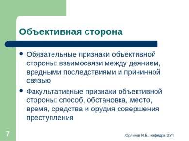 Орликов И.Б., кафедра ЭУП * Объективная сторона Обязательные признаки объекти...