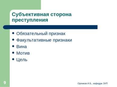 Орликов И.Б., кафедра ЭУП * Субъективная сторона преступления Обязательный пр...