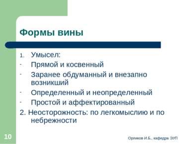 Орликов И.Б., кафедра ЭУП * Формы вины Умысел: Прямой и косвенный Заранее обд...