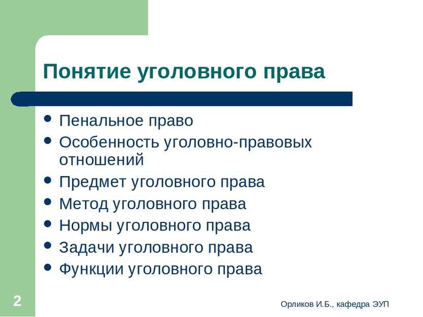 Орликов И.Б., кафедра ЭУП * Понятие уголовного права Пенальное право Особенно...