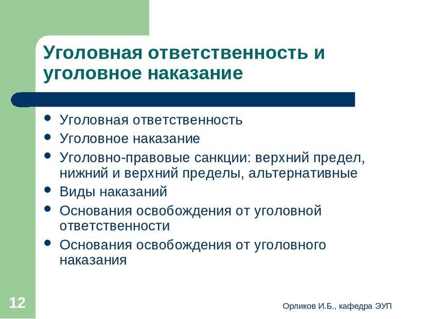 Орликов И.Б., кафедра ЭУП * Уголовная ответственность и уголовное наказание У...