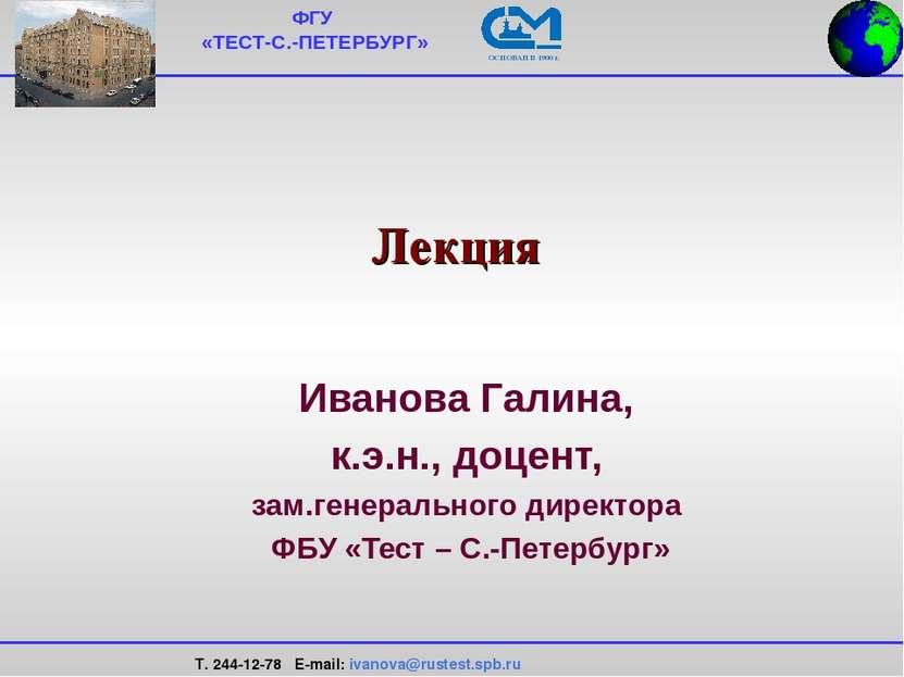 Лекция Иванова Галина, к.э.н., доцент, зам.генерального директора ФБУ «Тест –...