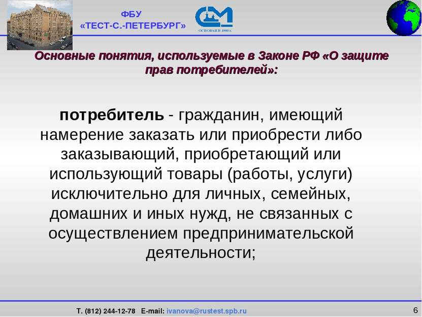 * Основные понятия, используемые в Законе РФ «О защите прав потребителей»: по...