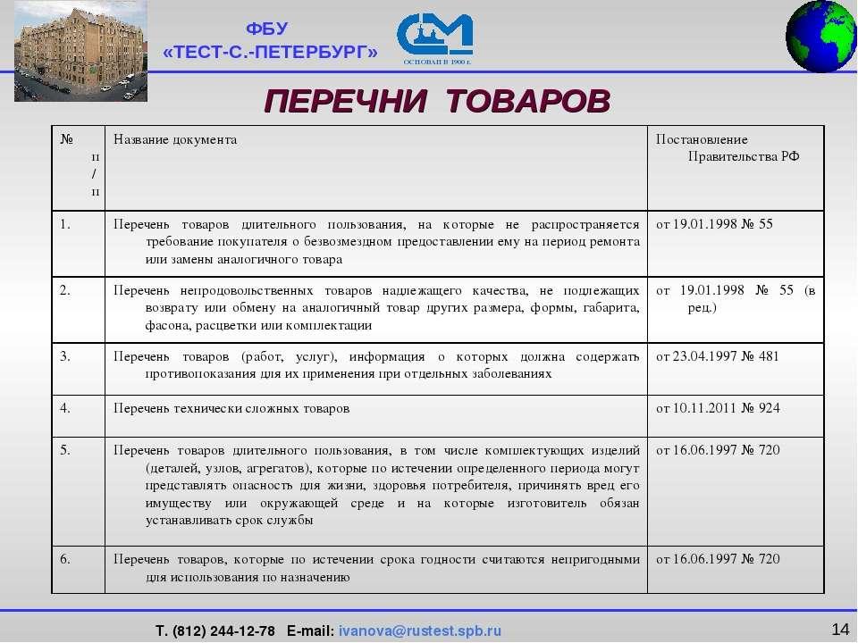 * ПЕРЕЧНИ ТОВАРОВ № п/п Название документа Постановление Правительства РФ 1. ...