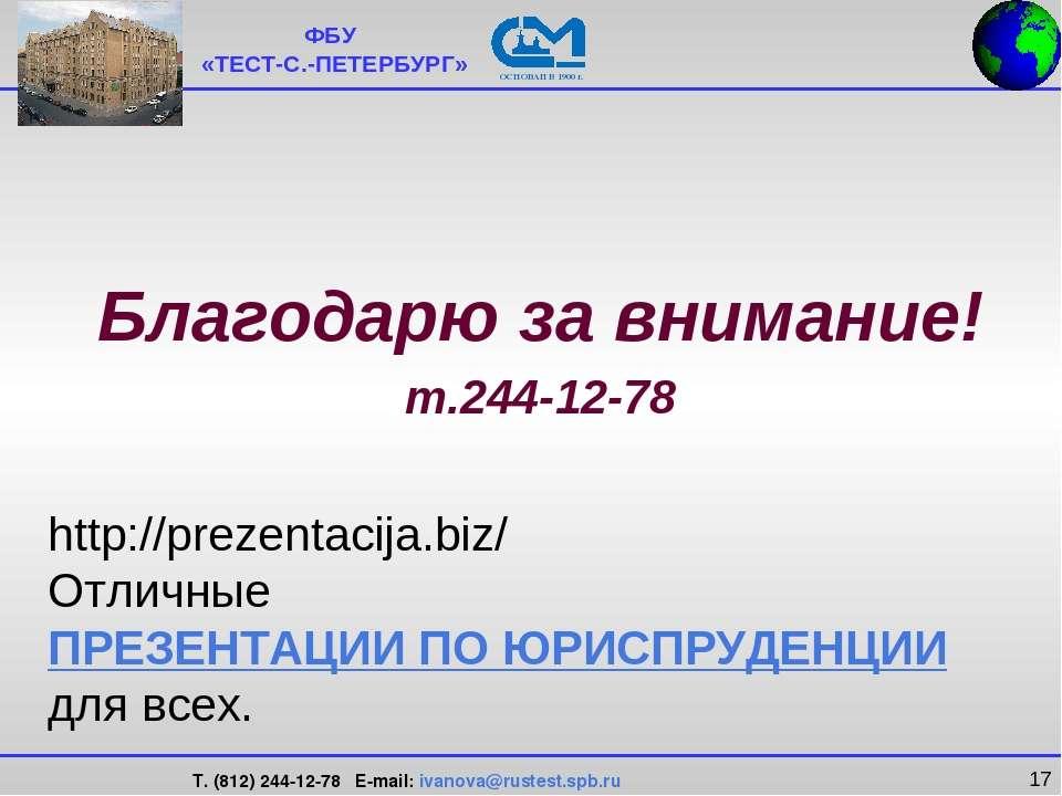 * Благодарю за внимание! т.244-12-78 http://prezentacija.biz/ Отличные ПРЕЗЕН...