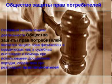 Основным направлением деятельности Общества защиты прав потребителей является...