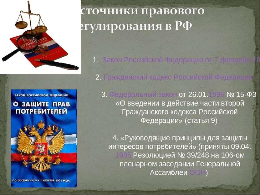 Закон Российской Федерации от 7 февраля 1992г. №2300-I «О защите прав потре...