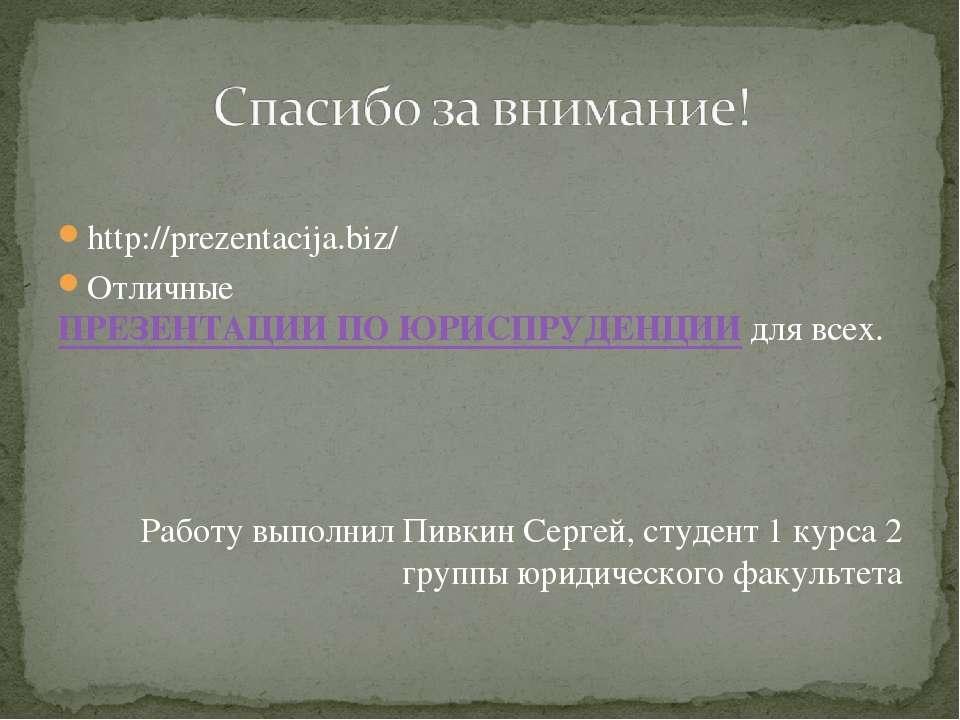 http://prezentacija.biz/ Отличные ПРЕЗЕНТАЦИИ ПО ЮРИСПРУДЕНЦИИ для всех. Рабо...