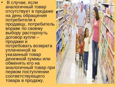 В случае, если аналогичный товар отсутствует в продаже на день обращения пот...