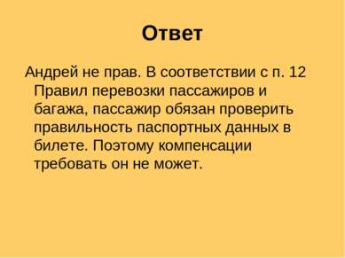 Ответ Андрей не прав. В соответствии с п. 12 Правил перевозки пассажиров и ба...