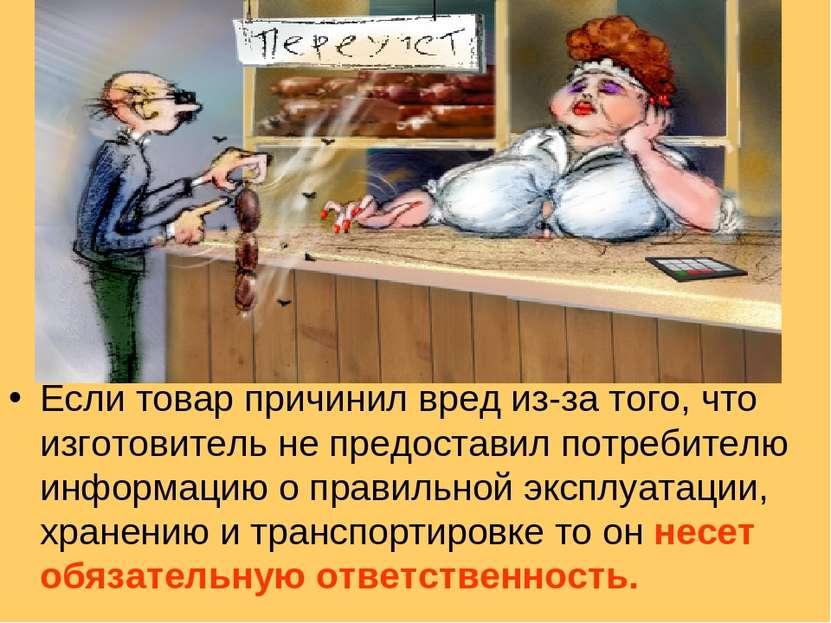 Если товар причинил вред из-за того, что изготовитель не предоставил потребит...