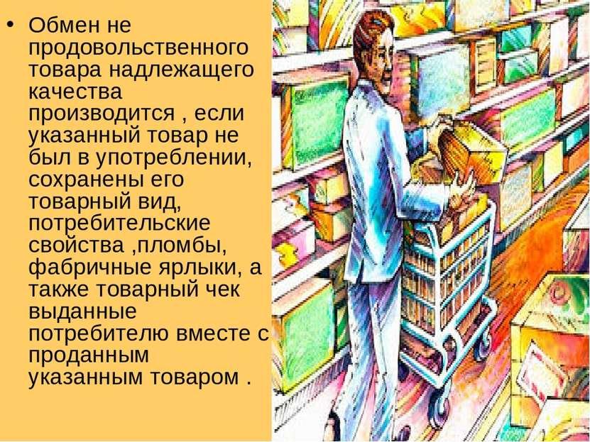 Обмен не продовольственного товара надлежащего качества производится , если у...