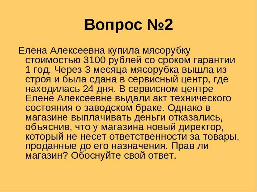 Вопрос №2 Елена Алексеевна купила мясорубку стоимостью 3100 рублей со сроком ...