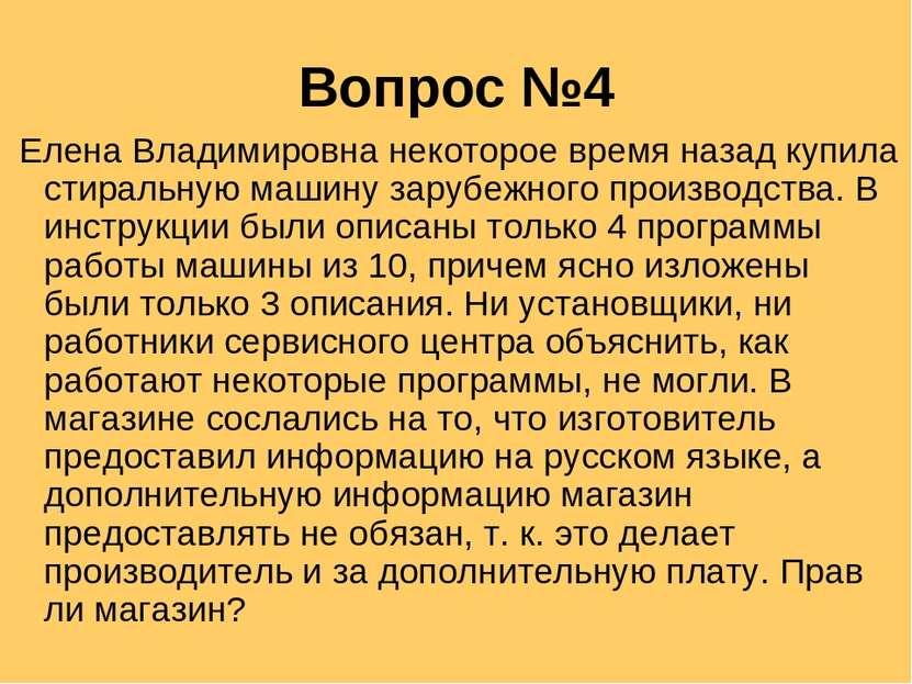 Вопрос №4 Елена Владимировна некоторое время назад купила стиральную машину з...