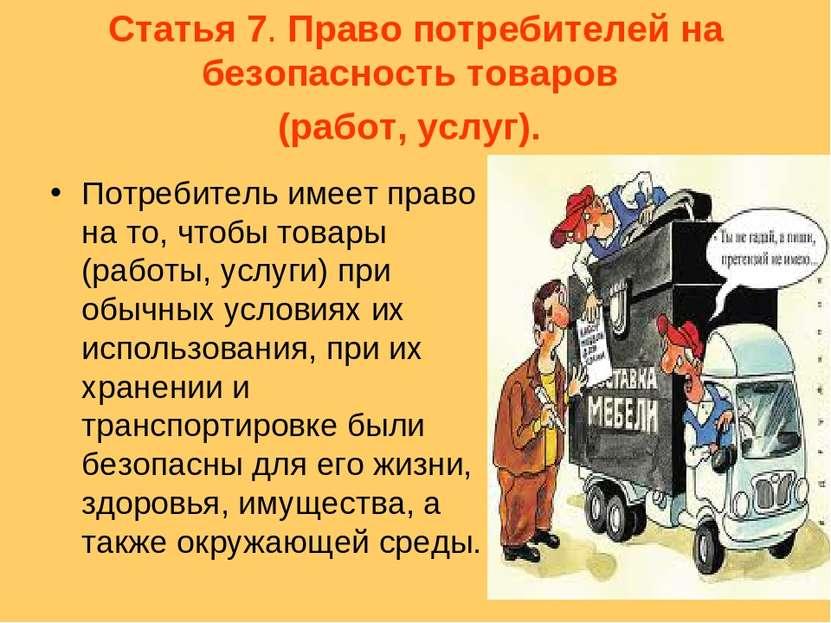 Статья 7. Право потребителей на безопасность товаров (работ, услуг). Потребит...