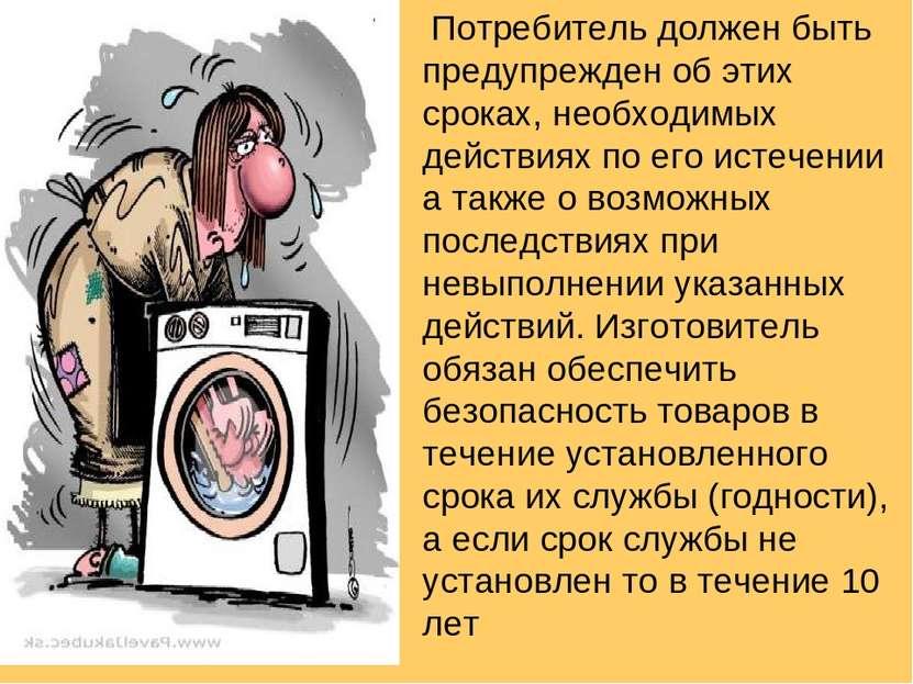Потребитель должен быть предупрежден об этих сроках, необходимых действиях по...