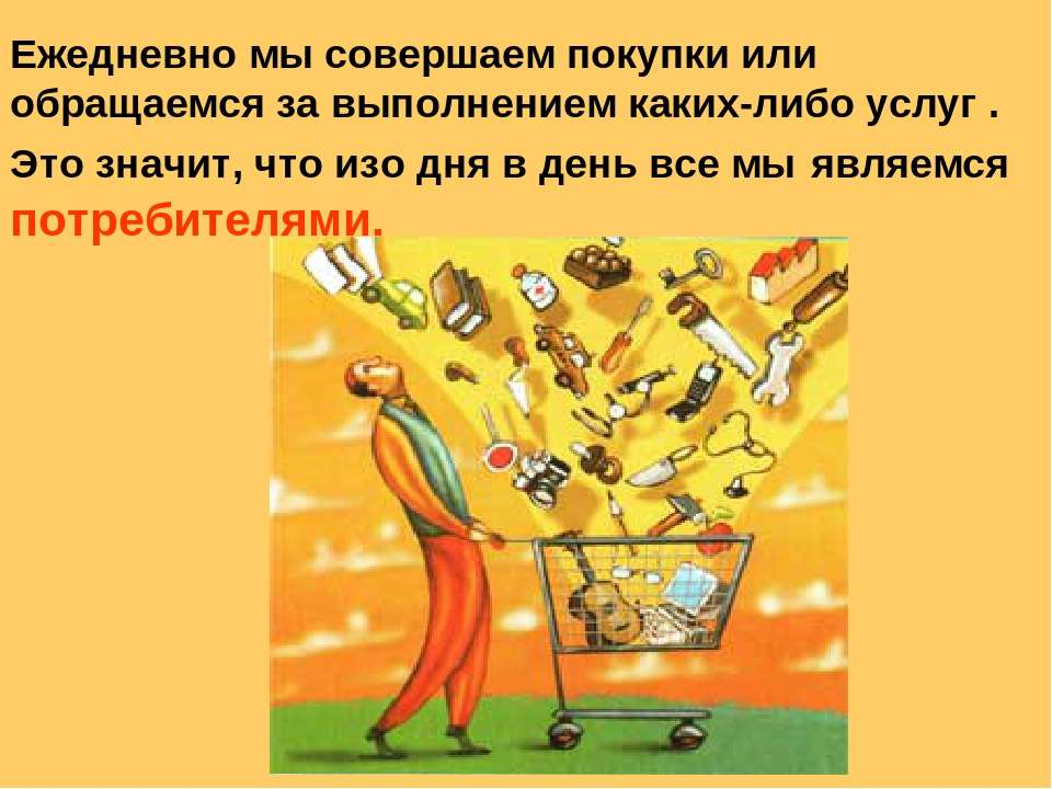 Ежедневно мы совершаем покупки или обращаемся за выполнением каких-либо услуг...