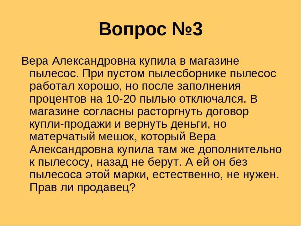 Вопрос №3 Вера Александровна купила в магазине пылесос. При пустом пылесборни...