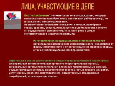 """Под """"потребителем"""" понимается не только гражданин, который непосредственно пр..."""