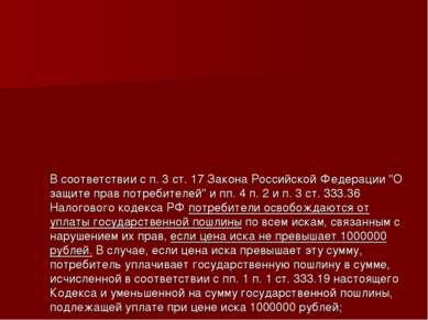 """В соответствии с п. 3 ст. 17 Закона Российской Федерации """"О защите прав потре..."""