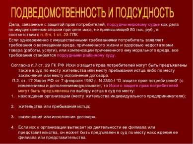 Согласно п.7 ст. 29 ГК РФ Иски о защите прав потребителей могут быть предъявл...