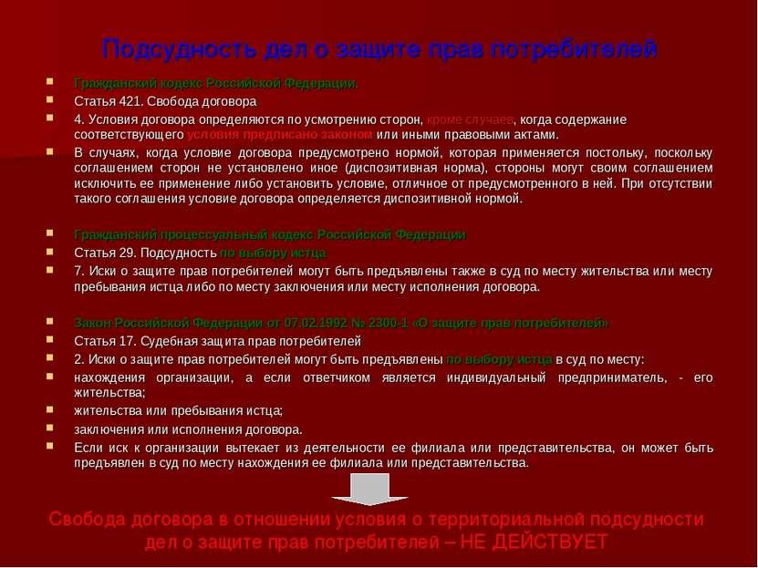 Подсудность дел о защите прав потребителей Гражданский кодекс Российской Феде...