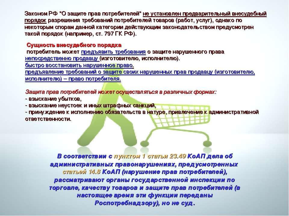 В соответствии с пунктом 1 статьи 23.49 КоАП дела об административных правона...