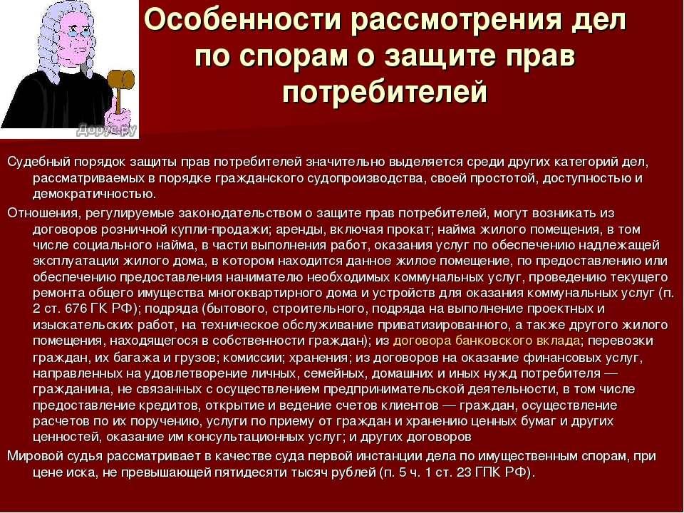 Особенности рассмотрения дел по спорам о защите прав потребителей Судебный по...
