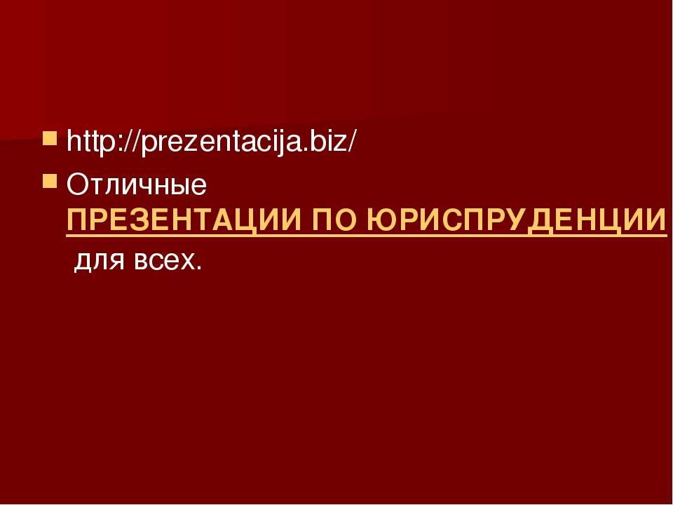 http://prezentacija.biz/ Отличные ПРЕЗЕНТАЦИИ ПО ЮРИСПРУДЕНЦИИ для всех.