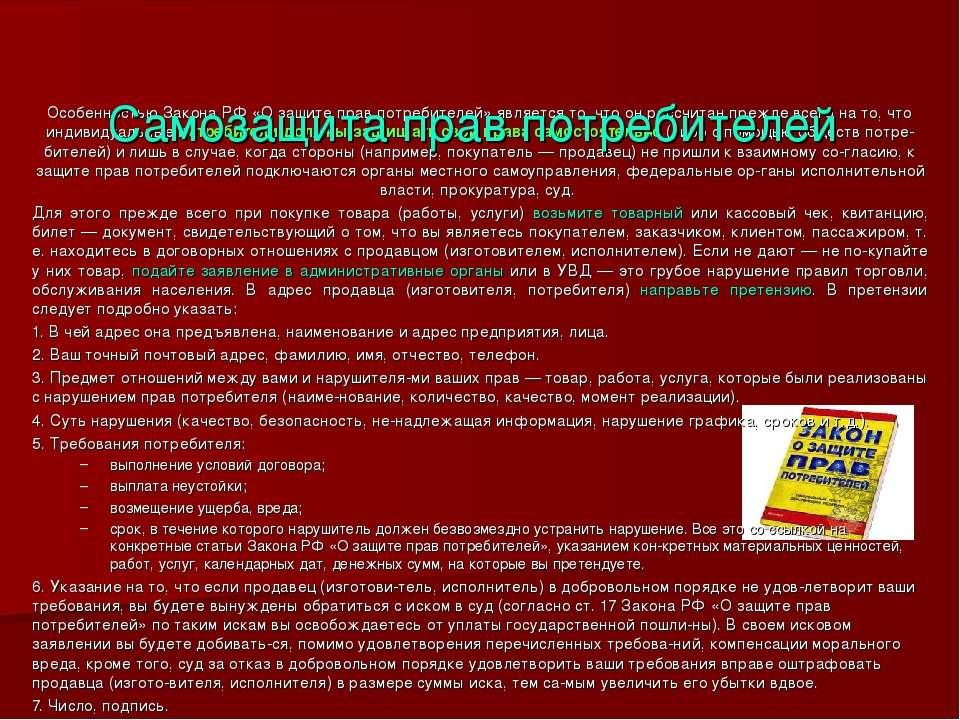 Особенностью Закона РФ «О защите прав потребителей» является то, что он рассч...