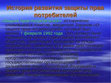 История развития защиты прав потребителей «Защита прав потребителей»- историч...