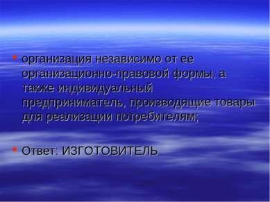 организация независимо от ее организационно-правовой формы, а также индивидуа...