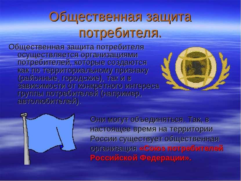 Общественная защита потребителя. Общественная защита потребителя осуществляет...