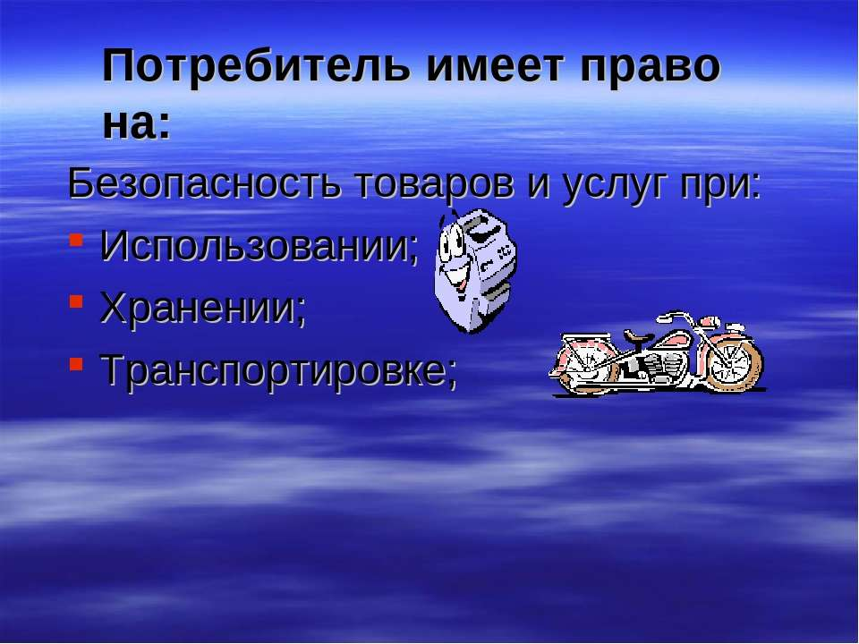 Безопасность товаров и услуг при: Использовании; Хранении; Транспортировке; П...