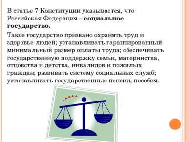 В статье 7 Конституции указывается, что Российская Федерация – социальное гос...