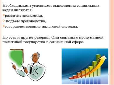 Необходимыми условиями выполнения социальных задач являются: развитие экономи...