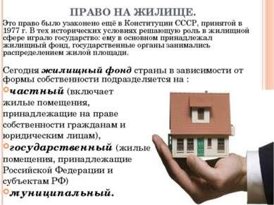 ПРАВО НА ЖИЛИЩЕ. Это право было узаконено ещё в Конституции СССР, принятой в ...