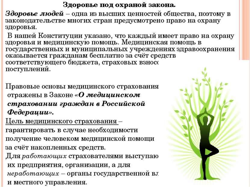 Здоровье под охраной закона. Здоровье людей – одна из высших ценностей общест...