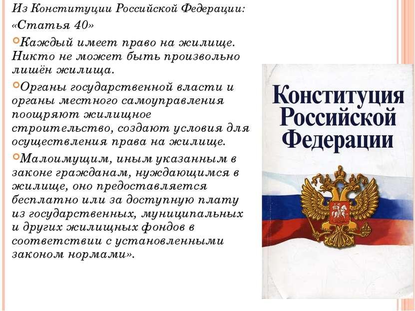Из Конституции Российской Федерации: «Статья 40» Каждый имеет право на жилище...