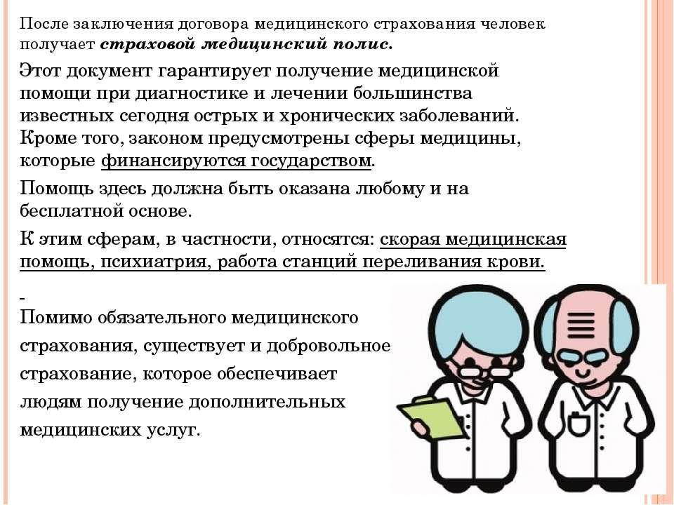 После заключения договора медицинского страхования человек получает страховой...