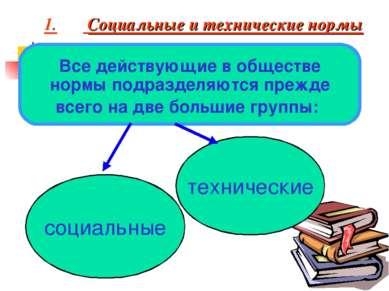 1. Социальные и технические нормы Все действующие в обществе нормы подразделя...