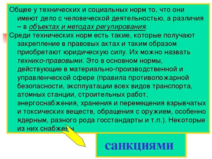 санкциями Общее у технических и социальных норм то, что они имеют дело с чело...