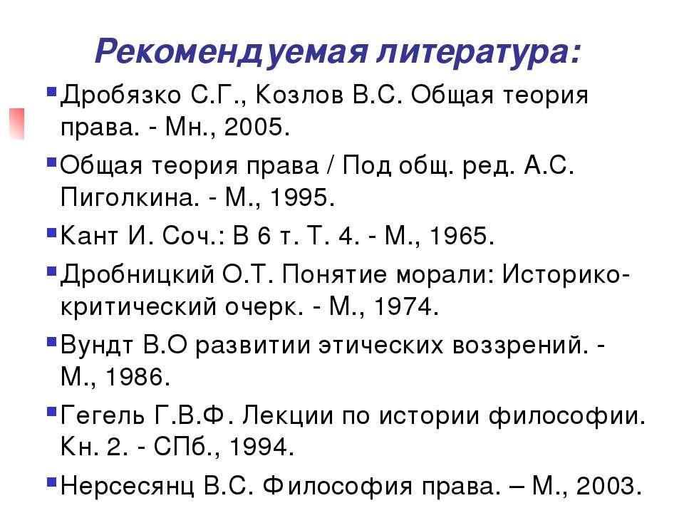 Рекомендуемая литература: Дробязко С.Г., Козлов B.C. Общая теория права. - Мн...