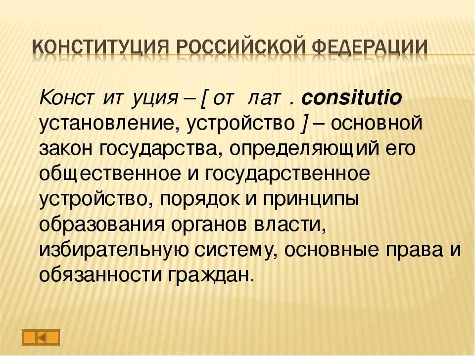 Конституция – [ от лат. consitutio установление, устройство ] – основной зако...