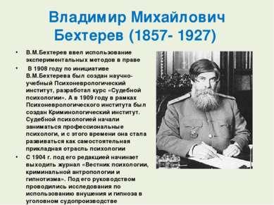 Владимир Михайлович Бехтерев(1857- 1927) В.М.Бехтерев ввел использование экс...
