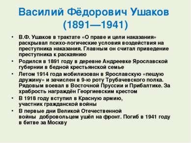 Василий Фёдорович Ушаков (1891—1941) В.Ф. Ушаков в трактате «О праве и цели ...