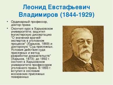 Леонид Евстафьевич Владимиров(1844-1929) Ординарный профессор, доктор права ...