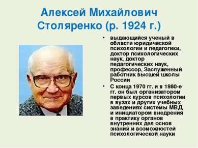Алексей Михайлович Столяренко(р. 1924 г.) выдающийся ученый в области юридич...