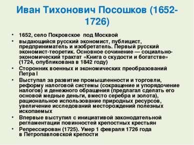 Ива н Ти хонович Посошко в (1652-1726) 1652, село Покровское под Москвой выд...