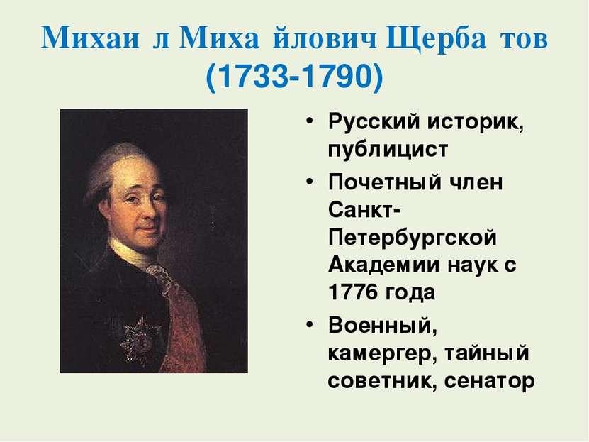 Михаи л Миха йлович Щерба тов (1733-1790) Русский историк, публицист Почетный...